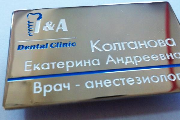Бейджик Шаблон Стоматологу