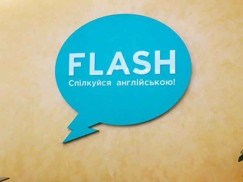 Объемный логотип школы английского языка
