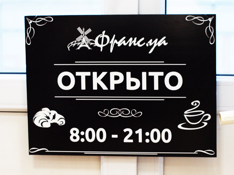 Табличка открыто/закрыто для кафе
