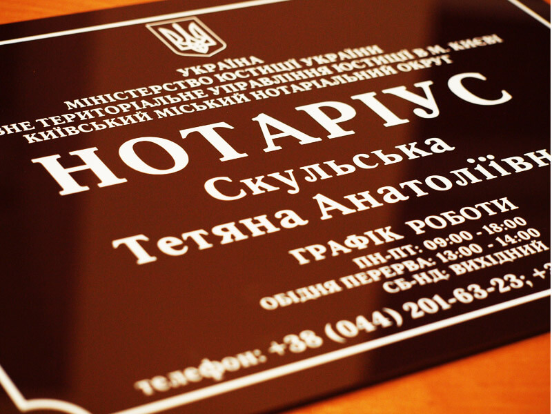 Табличка для нотариуса