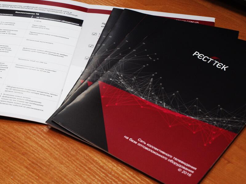 Презентационные брошюры