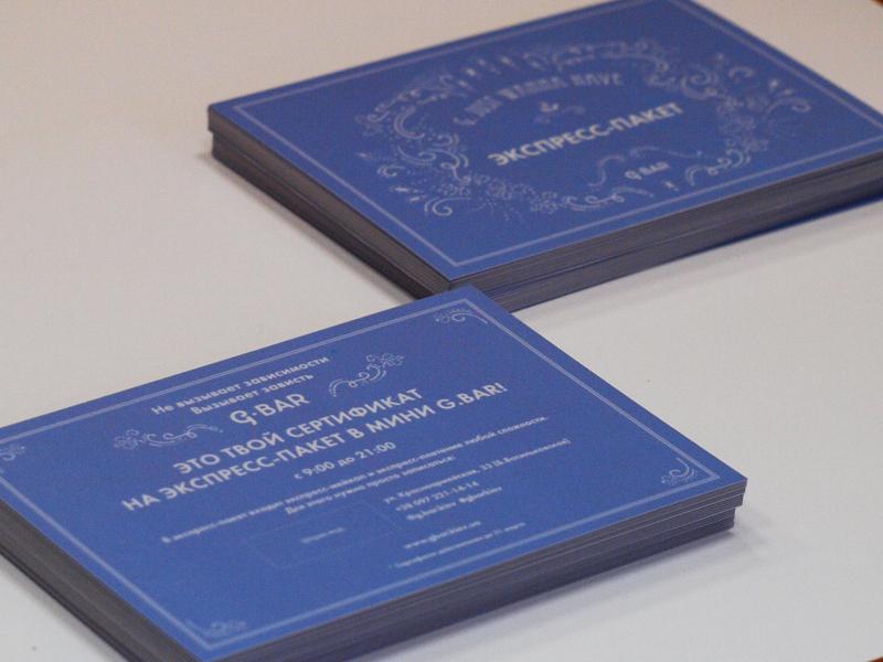 Сертификаты G-bar