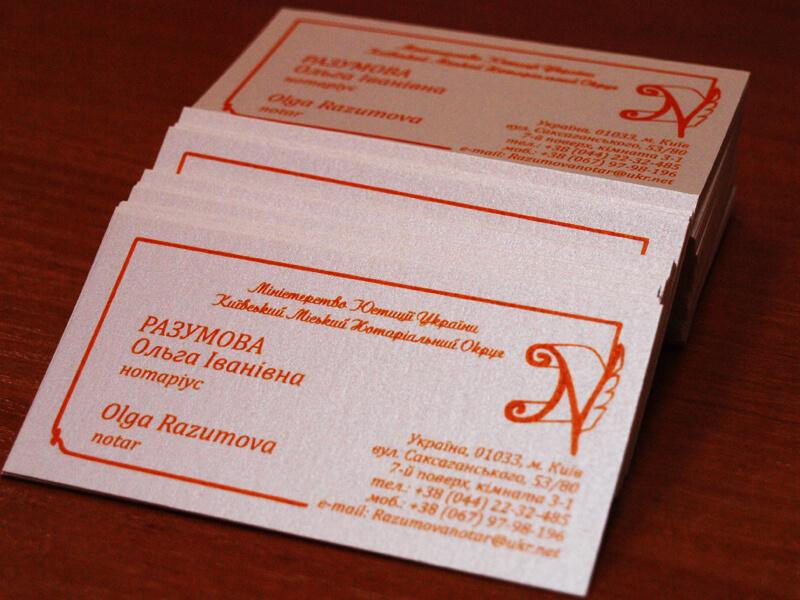 Визитки для нотариуса на дизайнерском картоне