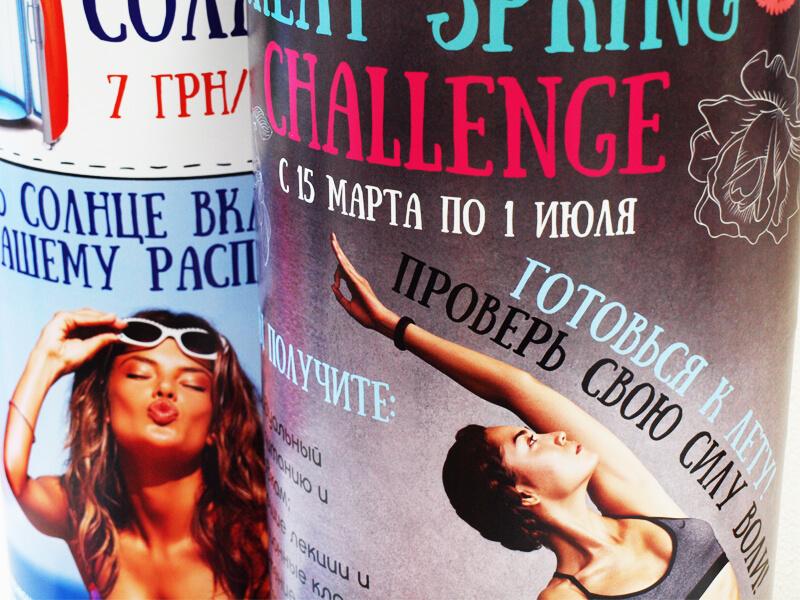 Плакаты для фитнес центра