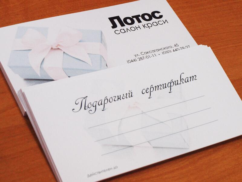 Подарочный сертификат для салона красоты «Лотос»