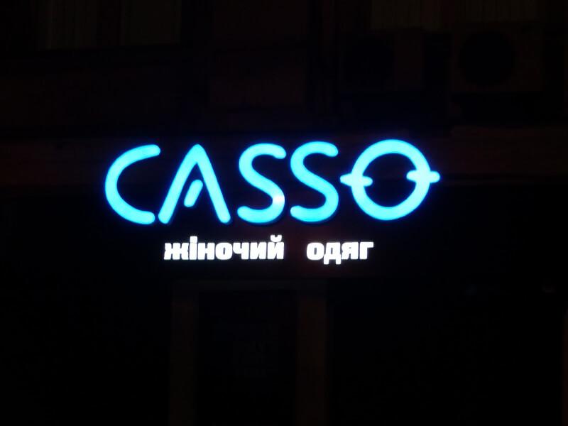 Светодиодная вывеска Casso