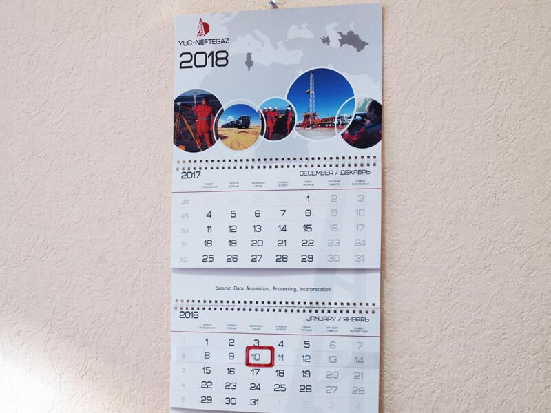 Квартальный календарь YUG-NEFTEGAZ
